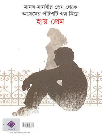 Hay Prem Back Cover
