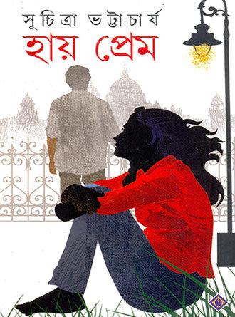 Hay Prem Front Cover