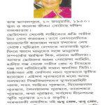 hay-prem-by-suchitra-bhattacharya-writter-cover