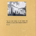 hindu-collage-theke-hindu-school-1817-2017-by-someanth-ghosh-back-cover