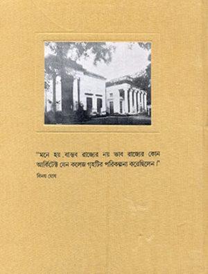 Hindu Collage Theke Hindu School 1817 2017 Back Cover