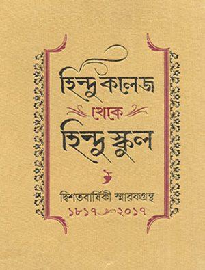 Hindu Collage Theke Hindu School 1817 2017 Front Cover