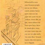 jar-jemon-jiban-by-samaresh-majunder-back-cover