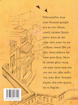 Jar Jemon Jiban Back Cover