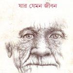 jar-jemon-jiban-by-samaresh-majunder-front-cover