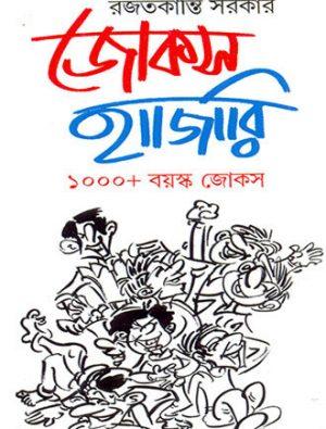Jokes Hajari Front Cover