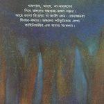 jungla-sambhar-vol-1-by-buddhadeb-guha-back-cover