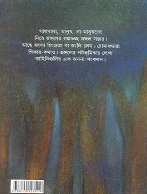 Jungla Sambhar Vol 1 Back Cover