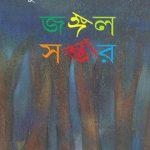 jungla-sambhar-vol-1-by-buddhadeb-guha-front-cover