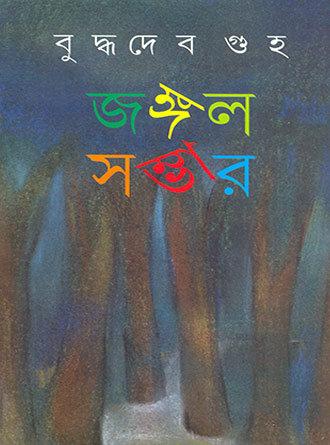 Jungla Sambhar Vol 1 Front Cover