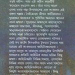 jungla-sambhar-vol-1-by-buddhadeb-guha-mid-cover