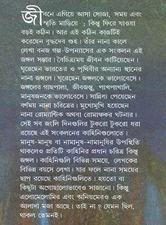 Jungla Sambhar Vol 1 Mid Cover