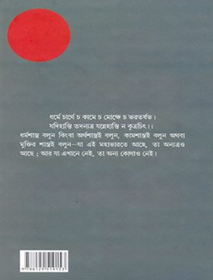 Katha Amritsaman Vol 1 2 3 4 Set Of Four Books Back Cover