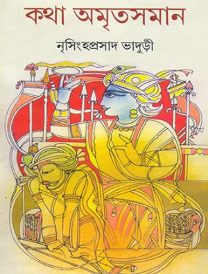 Katha Amritsaman Vol 1 2 3 4 Set Of Four Books Front Cover