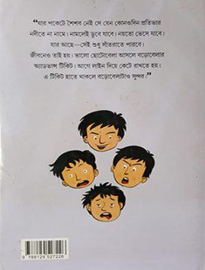Kishor Rachana Samagra Vol 1 Back Cover