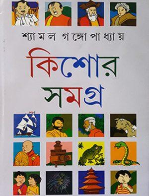 Kishor Rachana Samagra Vol 1 Front Cover