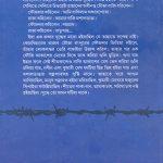 kumari-megher-desh-chaai-by-amar-mitra-back-cover