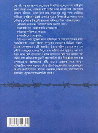 Kumari Megher Desh Chaai Back Cover