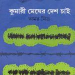 kumari-megher-desh-chaai-by-amar-mitra-front-cover