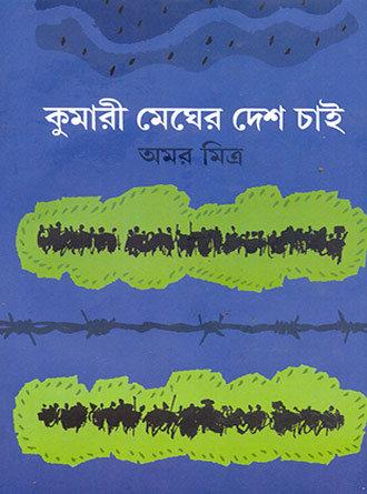 Kumari Megher Desh Chaai Front Cover