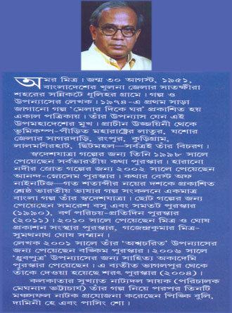 Kumari Megher Desh Chaai Writer Cover