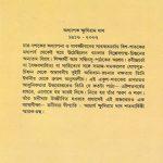 manishaya-dipayati-acharya-khudiram-das-satabarshiki-smarak-grantha-by-bharori-das-back-cover