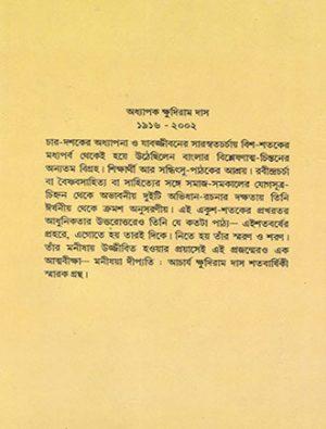 Manishaya Dipayati Acharya Khudiram Das Satabarshiki Smarak Grantha Back Cover