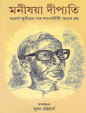 Manishaya Dipayati Acharya Khudiram Das Satabarshiki Smarak Grantha Front Cover