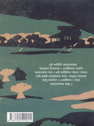 Maya Kajal Back Cover