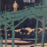 maya-kajal-by-jayanta-dey-front-cover
