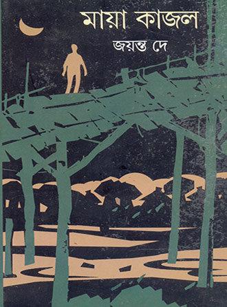Maya Kajal Front Cover