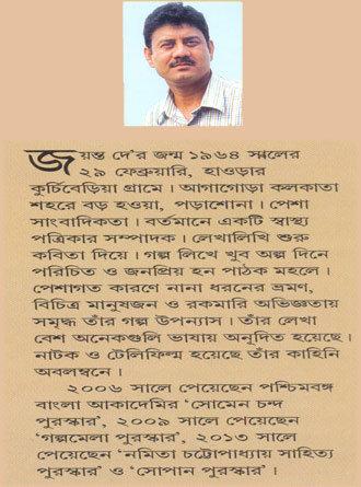 Maya Kajal Writer Cover