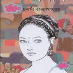 mayajaal-by-chhandashi-bandopadhayay-front-cover