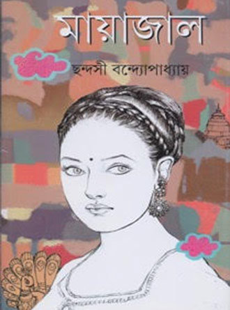 Mayajal Front Cover
