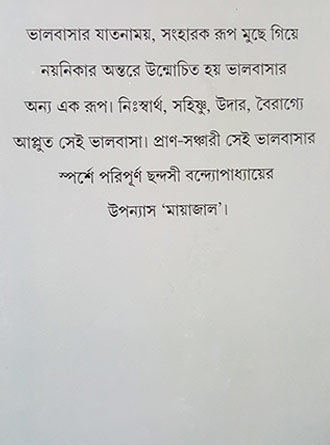 Mayajal Writer Cover