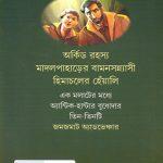 orchid-rahasya-by-saikat-mukhopadhyay-back-cover