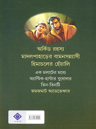 Orchid Rahasya Back Cover