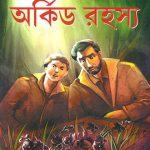 orchid-rahasya-by-saikat-mukhopadhyay-front-cover
