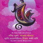 panchti-premer-uponyas-by-kaberi-koychowdhury-back-cover