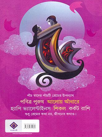 Panchti Premer Uponyas Back Cover