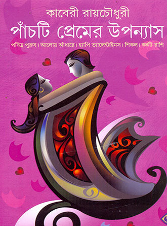 Panchti Premer Uponyas Front Cover
