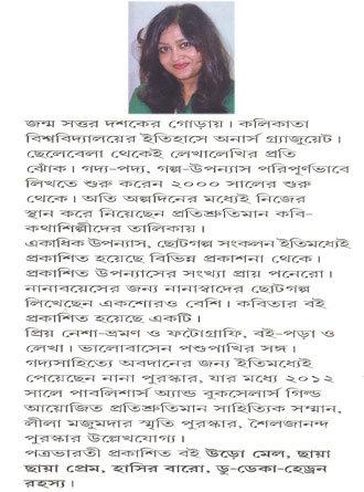 Panchti Premer Uponyas Writer Cover