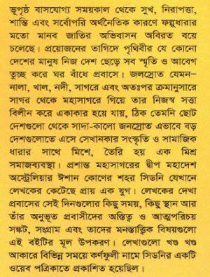 Probaser Sukh Dukhho Back Cover