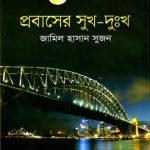 Probaser Sukh Dukhho Front Cover