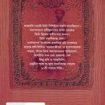 rajanikanta-with-cd-by-ridhdhi-bandhyopadhyay-back-cover