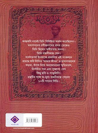 Rajanikanta With Cd Back Cover