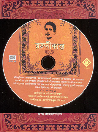 Rajanikanta With Cd Mid Cover