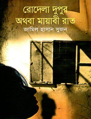 Rodela Dupur Othoba Mayabi Raat Writer Cover