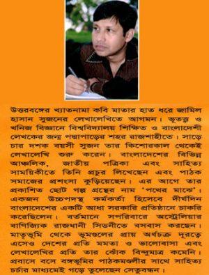Rodela Dupur Othoba Mayabi Raat Back Cover