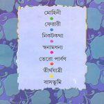 saatti-premer-upanyas-by-samaresh-majunder-back-cover